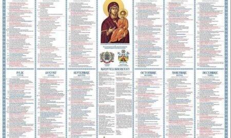 Sărbători religioase 18 octombrie. Mii de români sărbătoresc astăzi ziua numelui